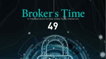 Νέο τεύχος του περιοδικού Brokers Time  του ΣΕΜΑ