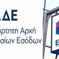 Σε ενιαία πλατφόρμα ΑΑΔΕ και ΕΦΚΑ και για ρύθμιση των οφειλών με εξωδικαστικό συμβιβασμό