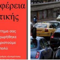 Online δήλωση κλοπής ή απόσυρσης οχημάτων για διαγραφή από τα ανασφάλιστα