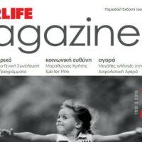 Νέο τεύχος του περιοδικού INTERLIFE magazine
