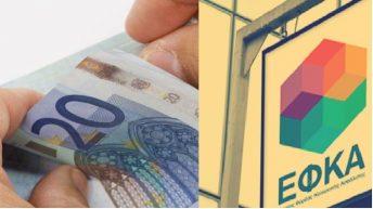 Πως θα γίνει η εκκαθάριση των εισφορών ΕΦΚΑ του 2017 και ο υπολογισμός για το 2018 [Παραδείγματα]