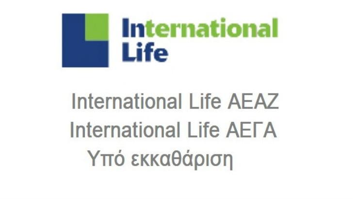 Ξεκινούν οι διαδικασίες αποζημιώσεων από τις Εταιρίες Zωής και Ζημιών της International Life