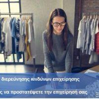ΑΧΑ: Αγκαλιάζοντας τις μικρομεσαίες επιχειρήσεις. To Business4all ανανεώνεται σε 3 διαφορετικούς άξονες