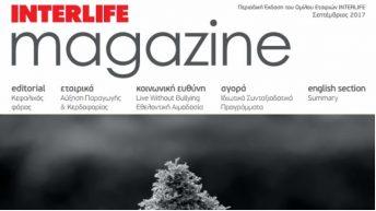 Κυκλοφόρησε η Περιοδική Έκδοση του Ομίλου Εταιριών INTERLIFE [Σεπτέμβριος 2017]