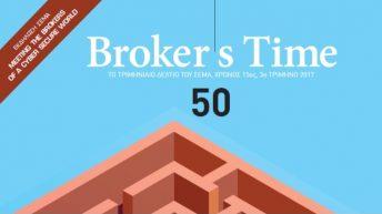 Κυκλοφορεί το νέο τεύχος του περιοδικού Brokers Time του ΣΕΜΑ