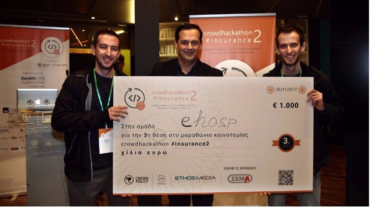 Τον τρίτο νικητή του Crowdhackathon #Ιnsurance 2.0 βράβευσε ο ΣΕΜΑ