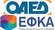 Πρόγραμμα ενίσχυσης της απασχόλησης 40.000 αμειβόμενων με Δελτίο Παροχής Υπηρεσιών, με μετατροπή της σύμβασης