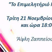 """Η κεντρική εκδήλωση του συνδυασμού """"Το Επιμελητήριό μας"""" με επικεφαλής τον Γ .Χατζηθεοδοσίου"""