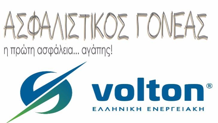 Ευρωπαϊκή Πίστη: Η εταιρία παροχής ηλεκτρικού ρεύματος VOLTON στο πρόγραμμα Ασφαλιστικός Γονέας