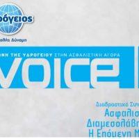 Νέο τεύχος του περιοδικού Voice από την Υδρόγειο Ασφαλιστική