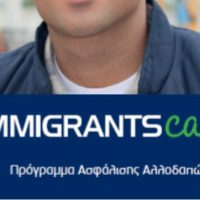IMMIGRANTS Care, νέο πρωτοποριακό πρόγραμμα Ασφάλισης Αλλοδαπών από την INTERLIFE