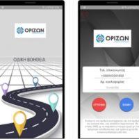 Ορίζων Ασφαλιστική: Νέα εφαρμογή smartphones για άμεση εξυπηρέτηση στην οδική βοήθεια