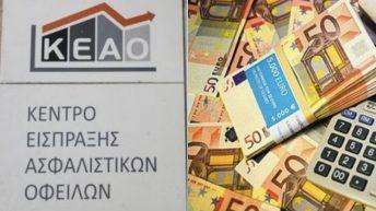 Πάγωμα των οφειλών στον παλιό ΟΑΕΕ, ζητούν σύλλογοι και κινήσεις ασφαλισμένων
