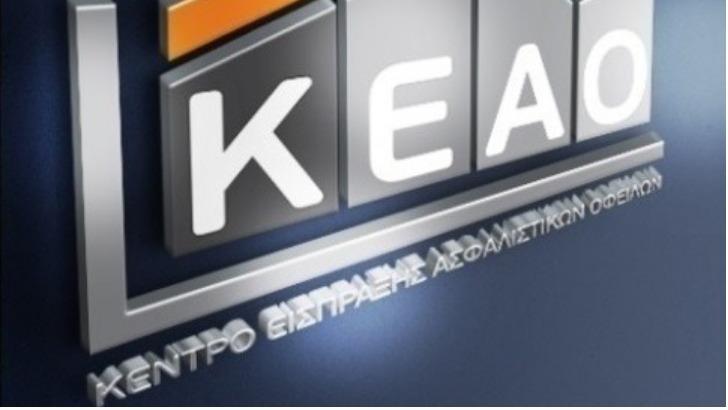 ΚΕΑΟ: Εντατικοποίηση μηχανισμών είσπραξης ληξιπρόθεσμων οφειλών με βάση το προφίλ του οφειλέτη για το 2018
