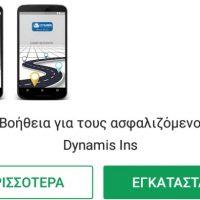Έξυπνη εφαρμογή κλήσης της οδικής βοήθειας και ατυχήματος από τη ΔΥΝΑΜΙΣ Ασφαλιστική