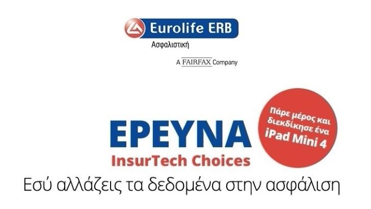 Μπες στην online έρευνα της Eurolife ERB, πες τη γνώμη σου και διεκδίκησε ένα iPad Mini 4
