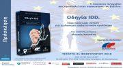 Παρουσίαση του βιβλίου με τίτλο «Οδηγία IDD – ένας πρακτικός οδηγός για τη διανομή ασφαλιστικών προϊόντων»