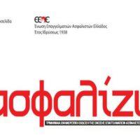 Το νέο τεύχος του ηλεκτρονικού περιοδικού της ΕΕΑΕ «ΔΙΑΣΦΑΛΙΖΩ»