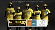 """Η Truck & Cargo Insurance """"τρέχει"""" για καλό σκοπό"""