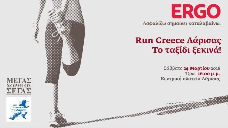 Η ERGO Ασφαλιστική σας ταξιδεύει στον Αυθεντικό Μαραθώνιο της Αθήνα