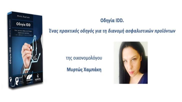 Παρουσιάστηκε το πρώτο βιβλίο για την οδηγία IDD στην ελληνική γλώσσα