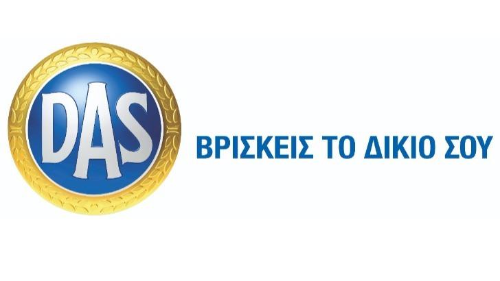 Αύξηση των πωλήσεων περίπου 11,2%, το πρώτο τρίμηνο του 2018 για την D.A.S. Hellas