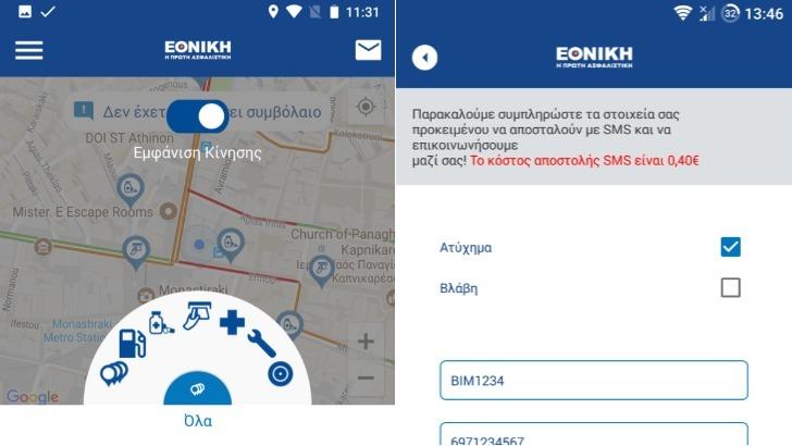 Emergency Button από τον «Ethnodigos» της Εθνικής Ασφαλιστικής