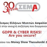 GDPR & Cyber Risk! Are you secure?