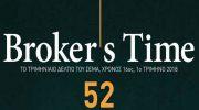 Κυκλοφορεί το νέο τεύχος του περιοδικού Brokers Time από τον ΣΕΜΑ