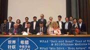 Στρατηγική συνεργασία για την ανάδειξη της Ελληνικής και Κινεζικής Παραδοσιακής Ιατρικής