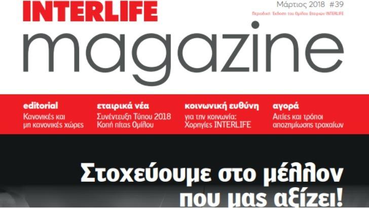 Κυκλοφορεί το νέο τεύχος του περιοδικού Interlife Magazine
