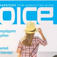 Κυκλοφορεί νέο τεύχος του περιοδικού Voice της Υδρόγειος Ασφαλιστική