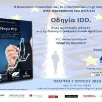 Παρουσίαση στην Αθήνα του βιβλίου με τίτλο «Οδηγία IDD – ένας πρακτικός οδηγός για τη διανομή ασφαλιστικών προϊόντων»