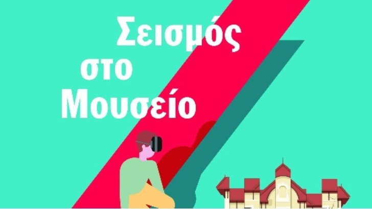 Μία πρωτοποριακή ψηφιακή έκθεση για το φαινόμενο του σεισμού από το Μουσείο Γουλανδρή Φυσικής Ιστορίας και την ΑΧΑ