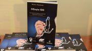 Παρουσιάστηκε το μοναδικό βιβλίο για την εφαρμογή της IDD στην Ελλάδα