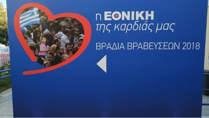 """""""Η Εθνική της Καρδιάς μας"""" Συνέδριο υπερπαραγωγή των συνεργατών του leader της αγοράς"""