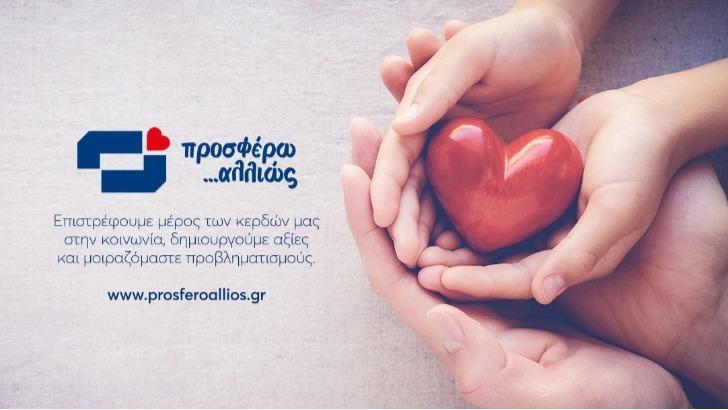 H Ιστοσελίδα Εταιρικής Κοινωνικής Ευθύνης της INTERLIFE (prosferoallios.gr)