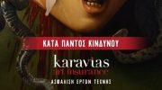Η Karavias Underwriting Agency Ασφαλίζει και φέτος τη μεγαλύτερη έκθεση τέχνης «Art Athina»