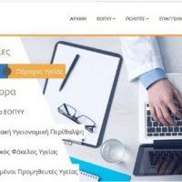 Με νέα ιστοσελίδα ο ΕΟΠΥΥ για ασφαλισμένους και παράχους υγείας