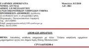 Καταγγελία για ασφάλιση οχημάτων σε εταιρία με καθεστώς ΕΠΥ στην Ελλάδα, στο δήμο Μεσολογγίου