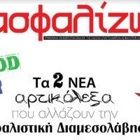Νέο τεύχος του περιοδικού ΔΙΑΣΦΑΛΙΖΩ της ΕΕΑΕ