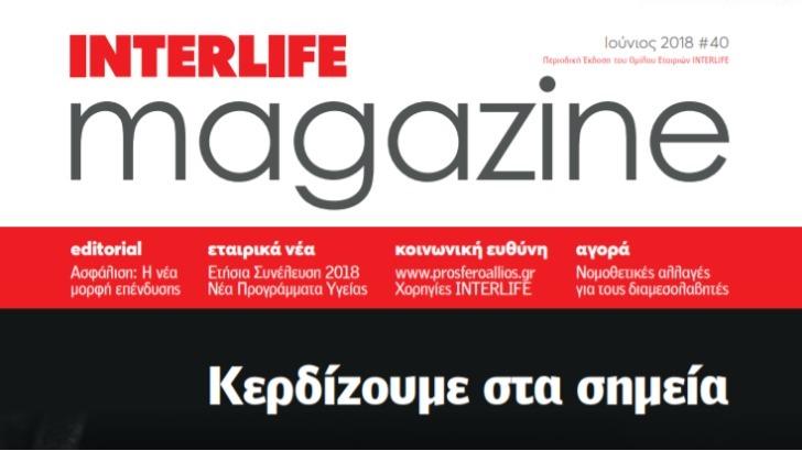 Κυκλοφορεί νέο τεύχος του περιοδικού Interlife Magazine
