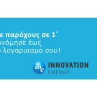 Innovation-energy.gr – Η νέα σελίδα σύγκρισης τιμών παρόχων ηλεκτρικής ενέργειας!