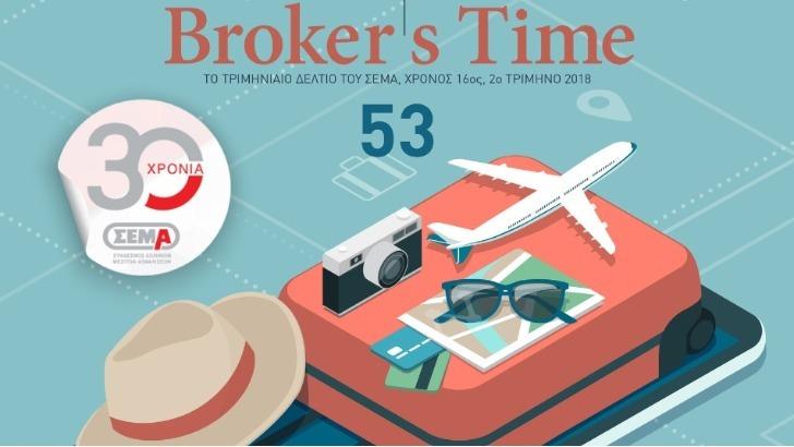Κυκλοφορεί το Καλοκαιρινό τεύχος του περιοδικού Broker's Time