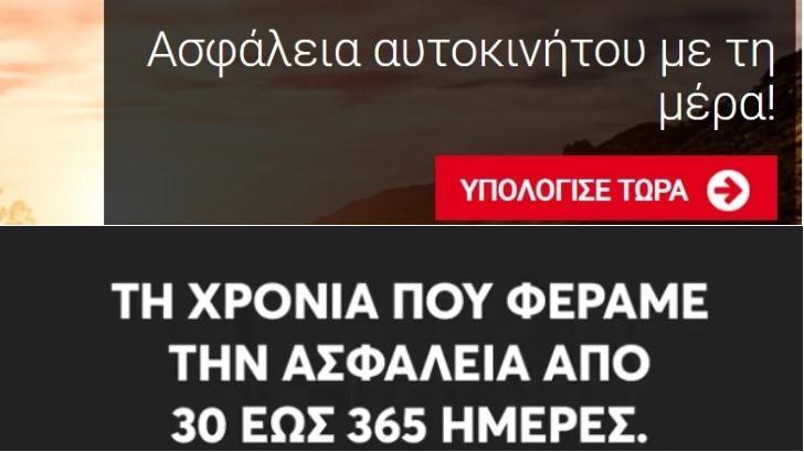 Νέο τρολάρισμα από Hellas Direct στην Αnytime για την ασφάλιση με την ημέρα