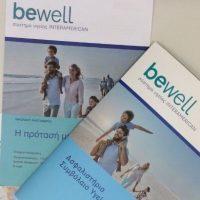 Η διαφοροποίηση της Interamerican  στην ασφάλιση υγείας με το νέο σύστημα «bewell»
