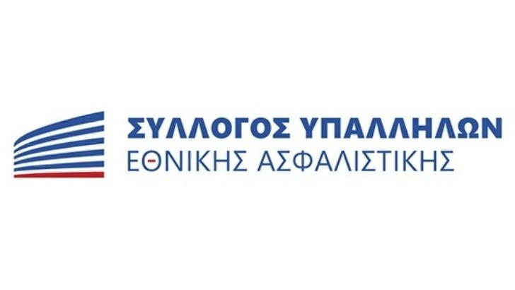 Παρέμβαση του συλλόγου της Εθνικής Ασφαλιστικής για τις φήμες πρότασης εξαγοράς από εταιρία με έδρα τις Βερμούδες