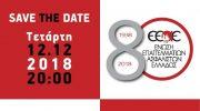 Η ΕΕΑΕ γιορτάζει τα 80 χρόνια της. Save the Date