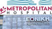 Εξωτερικά Ιατρεία Μetropolitan: Ανοιχτές πόρτες για τους ασφαλισμένους της Εθνικής Ασφαλιστικής