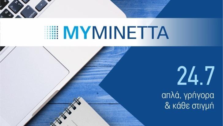 MyMinetta: Η νέα ηλεκτρονική εφαρμογή από την Mινέττα Ασφαλιστική για τους ασφαλισμένους